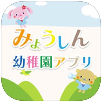 みょうしん幼稚園アプリ