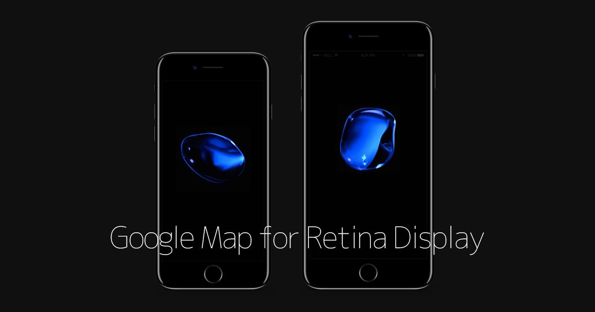 Google MapのマーカーをRetina対応にする方法