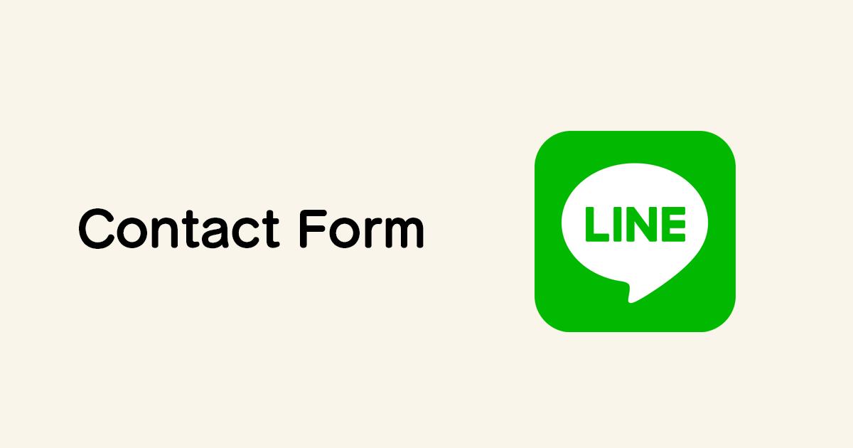 お問い合わせフォームの送信通知をLINEで受け取る方法