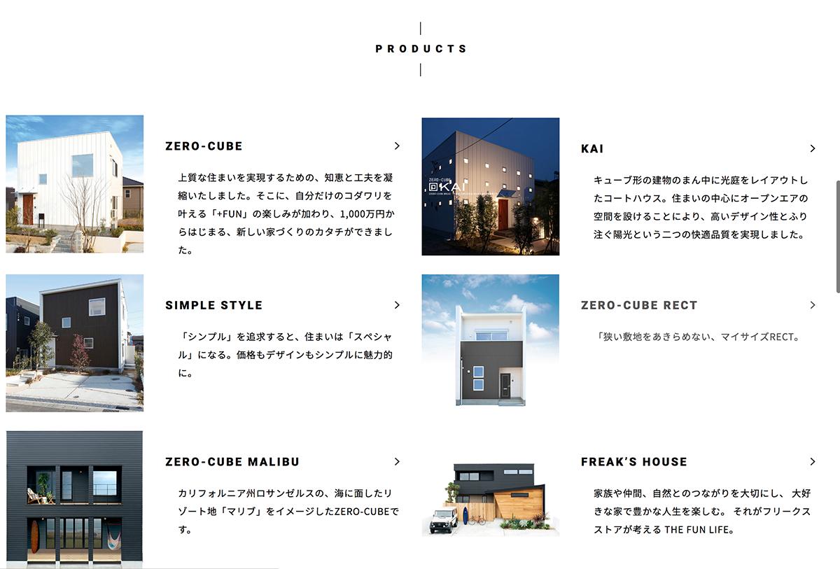 なかむら住宅さまホームページデザイン2