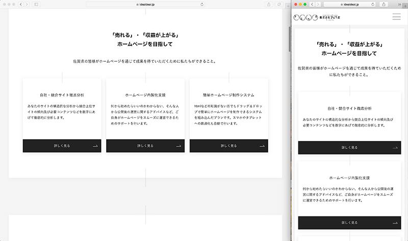 レスポンシブデザインの例